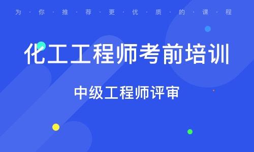 深圳化工工程師考前培訓