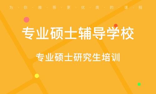 南昌專業碩士輔導學校