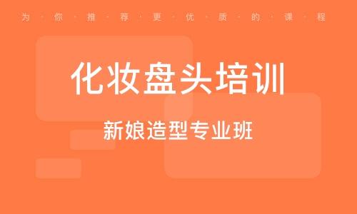 漳州化妆盘头培训班