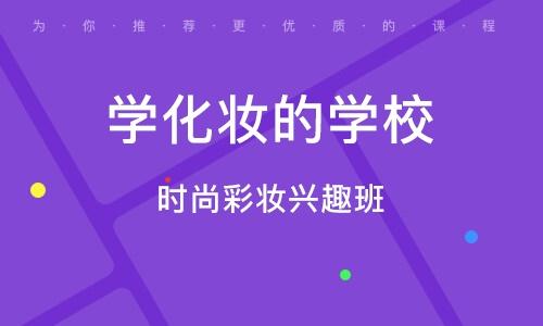漳州学化妆的学校