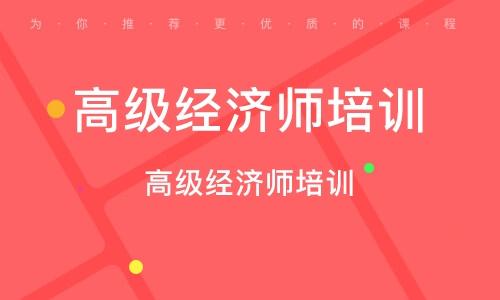 福州高级经济师培训机构