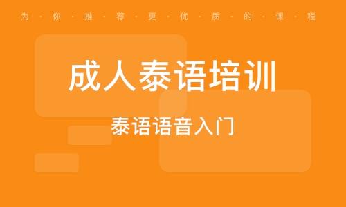 上海成人泰語培訓