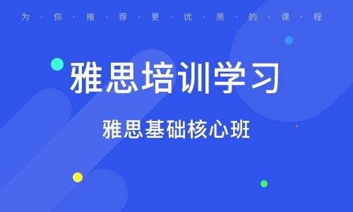 杭州雅思培訓學習