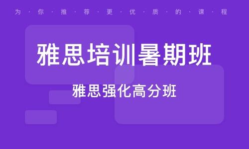 杭州雅思培訓暑期班