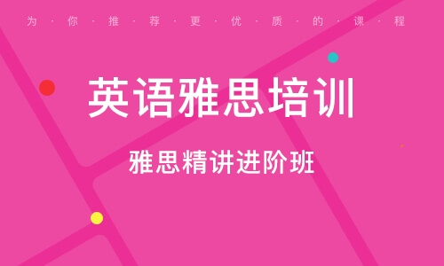 杭州英語雅思培訓中心