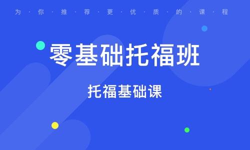 淄博零基礎托福班