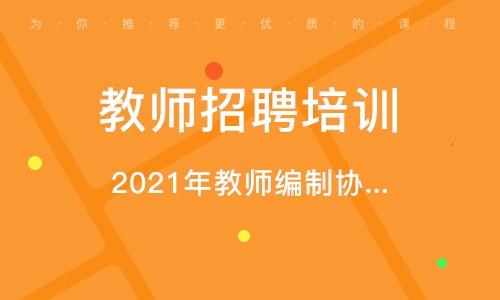 杭州教師招聘培訓
