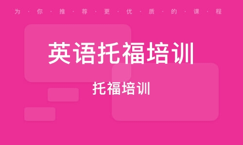 南昌英語托福培訓機構