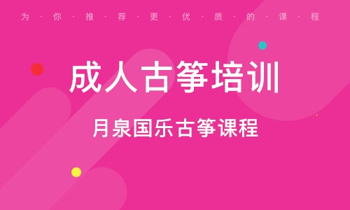 廣州成人古箏培訓學校