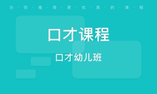 广州口才课程