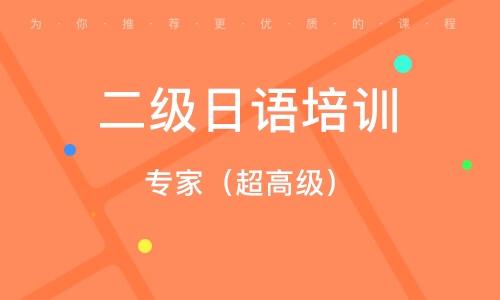 長沙二級日語培訓