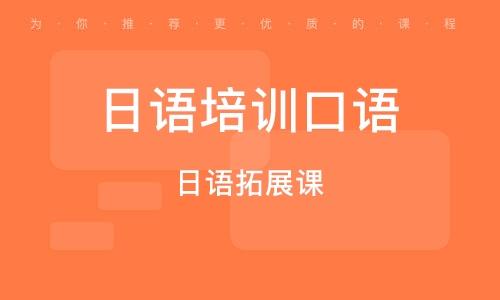 長沙高考日語培訓