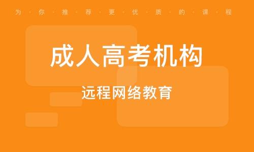 上海成人高考机构