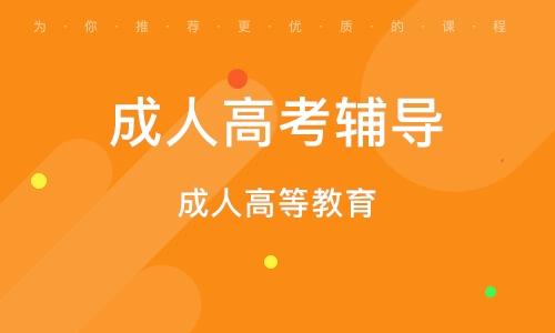 上海成人高考辅导