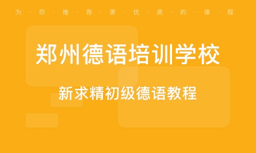 郑州德语培训学校