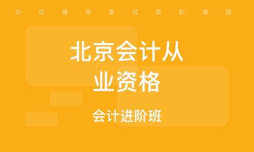 北京会计从业资格证考试培训班