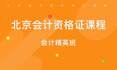 北京会计资格证课程