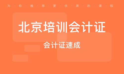 北京培训会计证