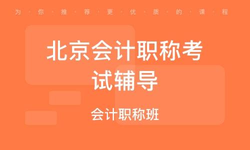 北京会计职称考试辅导