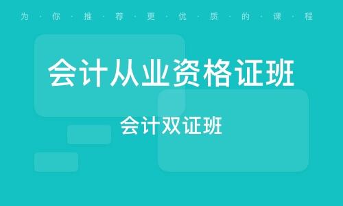 北京会计从业资格证班