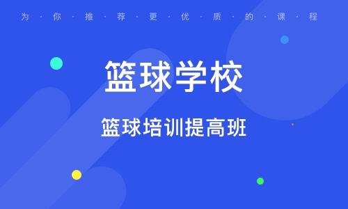 北京篮球学校
