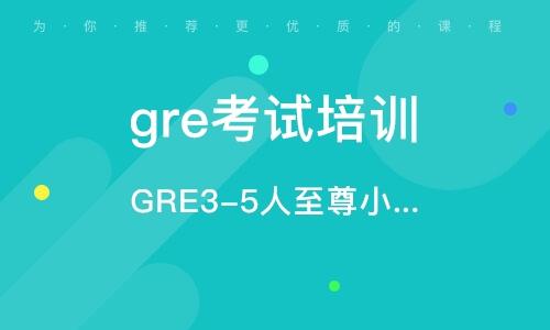 GRE3-5人至尊小班