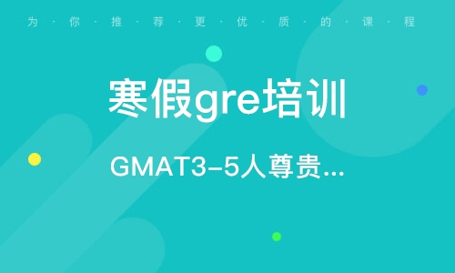GMAT3-5人尊贵小班