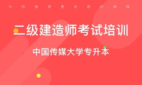 天津二级建造师考试培训机构