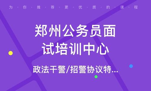 郑州公务员面试培训中心