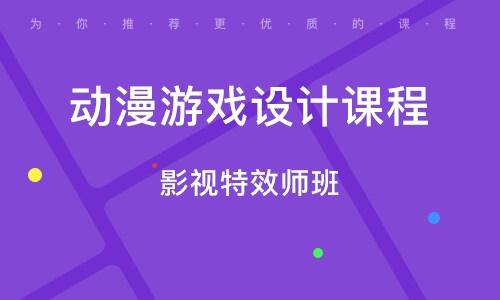 天津动漫游戏设计课程
