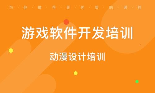 天津游戏软件开发培训班