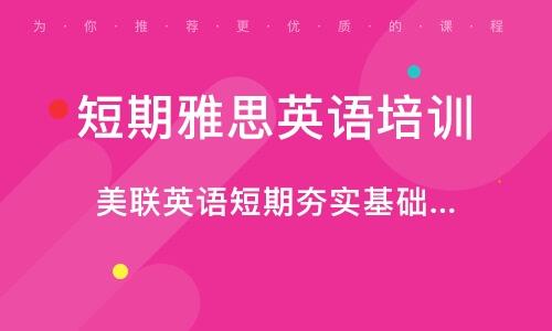 武汉短期雅思英语培训