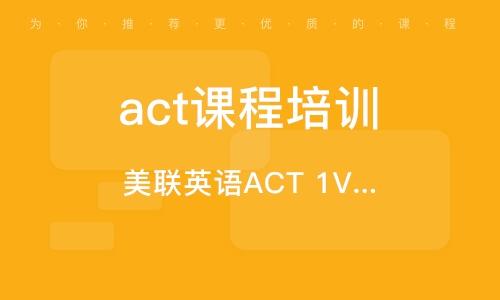 武汉act课程培训