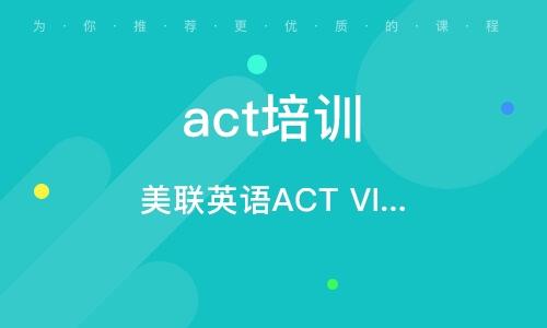 武汉act培训学校
