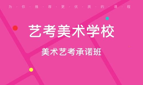 沈阳艺考美术学校