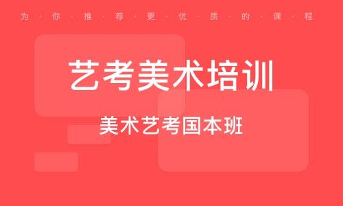 沈阳艺考美术培训学校