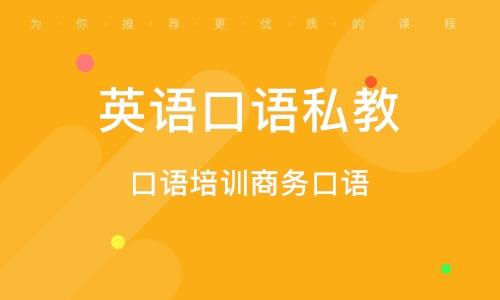 郑州英语口语私教
