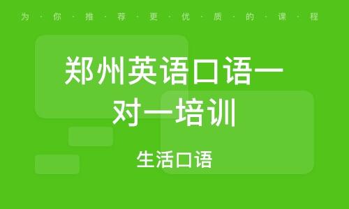 郑州英语口语一对一培训