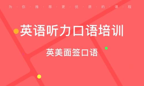 郑州英语听力口语培训