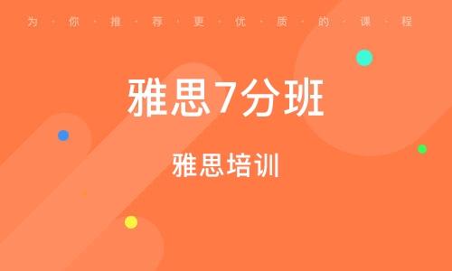 潍坊雅思7分班