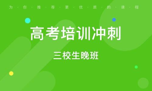 上海高考培訓沖刺