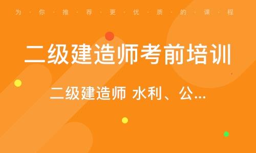 廣州二級建造師考前培訓班