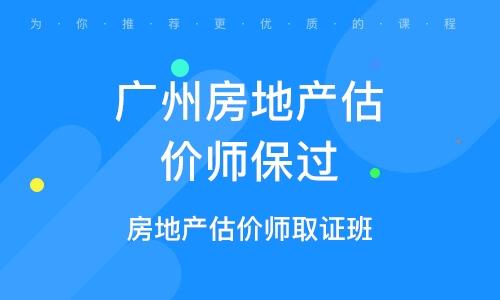 廣州房地產估價師
