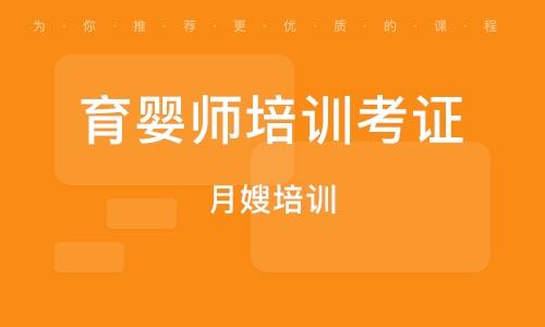 潍坊育婴师手机信息验证送彩金考证