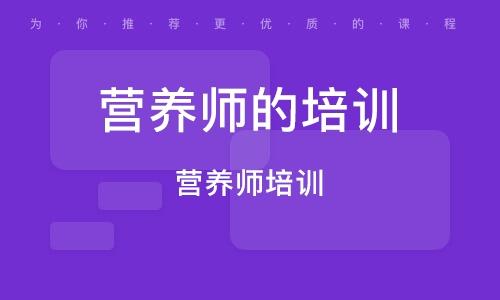 潍坊营养师的手机信息验证送彩金
