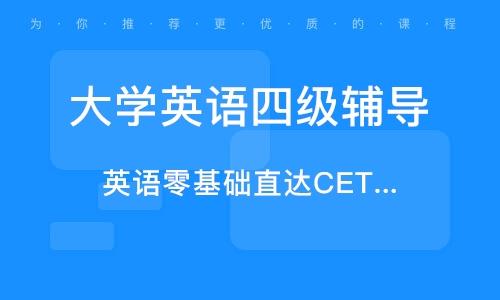 淄博大学英语四级辅导