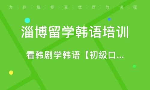 淄博留学韩语培训
