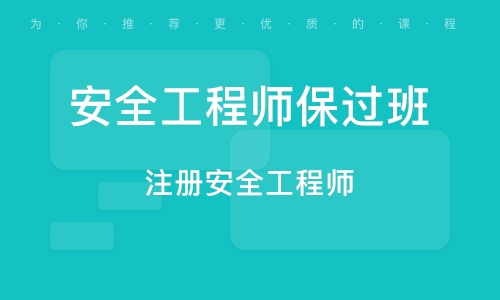 广州安全工程师