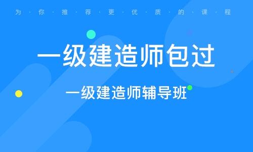 广州一级建造师