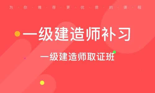 广州一级建造师补习